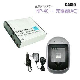 充電器セット カシオ(CASIO) NP-40 互換バッテリー + 充電器(AC) 【あす楽対応】 【送料無料】