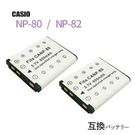 2個セット カシオ(CASIO) NP-80 / NP-82 互換バッテリー 【メール便送料無料】