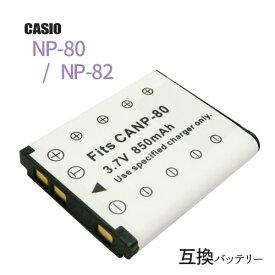 カシオ(CASIO) NP-80 / NP-82 互換バッテリー 【メール便送料無料】   バッテリー バッテリーパック カメラバッテリー デジカメ デジタルカメラ 電池 充電 カメラ 充電バッテリー アクセサリー リチウムイオンバッテリー リチウムイオン電池 リチウムイオン