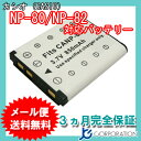 カシオ(CASIO) NP-80 / NP-82 互換バッテリー 【メール便送料無料】