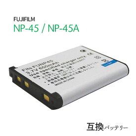 フジフィルム(FUJIFILM) NP-45 / NP-45A / NP-45S 互換バッテリー 【メール便送料無料】 | バッテリー バッテリーパック カメラバッテリー デジカメ デジタルカメラ 電池 充電 カメラ チェキ 充電バッテリー アクセサリー リチウムイオン リチウムイオンバッテリー
