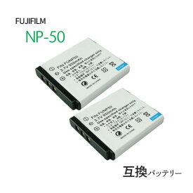 2個セット フジフィルム(FUJIFILM)NP-50 / NP-50A 互換バッテリー 【メール便送料無料】