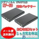 2個セット フジフィルム(FUJIFILM) NP-60 互換バッテリー 【メール便送料無料】
