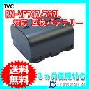 ビクター(Victor) BN-VF707/BN-VF707L 互換バッテリー (VF707 / VF714 / VF733 ) 【あす楽対応】【送料無料】