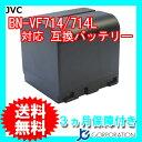 ビクター(Victor) BN-VF714/BN-VF714L 互換バッテリー (VF707 / VF714 / VF733 ) 【あす楽対応】【送料無料】