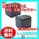 2個セット ビクター(Victor) BN-VF714L 互換バッテリー (VF707 / VF714 / VF733 ) 【あす楽対応】【送料無料】