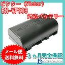 【残量表示可】 ビクター(Victor) BN-VF808 互換バッテリー (VF808 / VF815 / VF823 ) 【メール便送料無料】