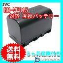 【残量表示可】 ビクター(JVC) BN-VF815 互換バッテリー (VF808 / VF815 / VF823 ) 【あす楽対応】【送料無料】