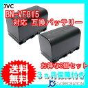 【残量表示可】 2個セット ビクター(Victor) BN-VF815 互換バッテリー (VF808 / VF815 / VF823 ) 【メール便送料無料】