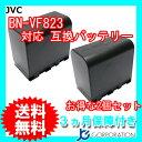 【残量表示可】 2個セット ビクター(Victor) BN-VF823 互換バッテリー (VF808 / VF815 / VF823 ) 【メール便送料無料】