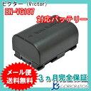 ビクター(Victor) BN-VG107 互換バッテリー 【メール便送料無料】【VG107 / VG108 / VG109 / VG114 / VG119 / VG121 / VG129 / VG138】
