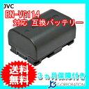 【メール便送料無料】 ビクター(Victor) BN-VG109 / BN-VG114 互換バッテリー (VG107 / VG108 / VG109 / VG114 / VG11…