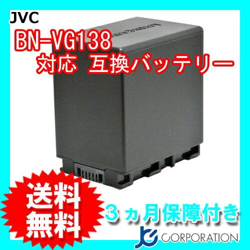 【あす楽対応】【送料無料】 ビクター(Victor) BN-VG129 / BN-VG138 互換バッテリー (VG107 / VG108 / VG109 / VG114 / VG119 / VG121 / VG129 / VG138 )