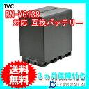 ビクター(Victor) BN-VG129 / BN-VG138 互換バッテリー 【VG107 / VG108 / VG109 / VG114 / VG119 / VG121 / VG129 / VG138】【あす楽対応】【送料無料】