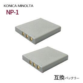 2個セット コニカミノルタ(KONICA MINOLTA) NP-1 互換バッテリー 【メール便送料無料】