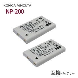 2個セット コニカミノルタ(KONICA MINOLTA) NP-200 互換バッテリー 【メール便送料無料】