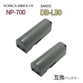 2個セット コニカミノルタ(KONICA MINOLTA) NP-700 / サンヨー(SANYO)DB-L30 互換バッテリー 【メール便送料無料】