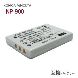 コニカミノルタ(KONICA MINOLTA) NP-900 互換バッテリー 【メール便送料無料】
