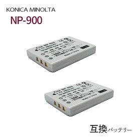 2個セット コニカミノルタ(KONICA MINOLTA) NP-900 互換バッテリー 【メール便送料無料】