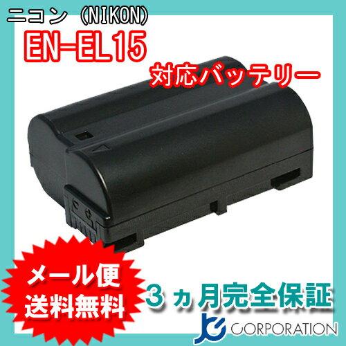 ニコン(NIKON) EN-EL15 互換バッテリー D500対応バージョン【メール便送料無料】
