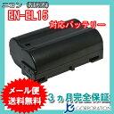 ニコン(NIKON) EN-EL15 互換バッテリー D500対応バージョン【あす楽対応】【送料無料】