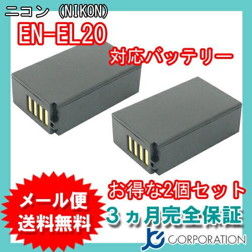 2個セット ニコン(NIKON) EN-EL20 / EN-EL20a 互換バッテリー 【メール便送料無料】