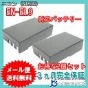 2個セット ニコン(NIKON) EN-EL9 / EN-EL9a / EN-EL9e 互換バッテリー 【メール便送料無料】