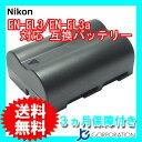 ニコン(NIKON) EN-EL3 / EN-EL3a 互換バッテリー 【あす楽対応】【送料無料】