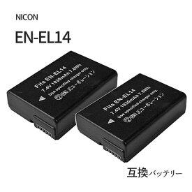 2個セット ニコン (NIKON) EN-EL14 / EN-EL14A 互換バッテリー 残量表示可 純正充電器対応 【メール便送料無料】