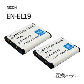 2個セット ニコン(NIKON) EN-EL19 互換バッテリー 【メール便送料無料】