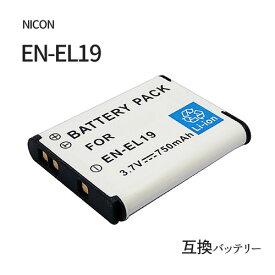 ニコン(NIKON) EN-EL19 互換バッテリー 【メール便送料無料】 | 充電池 充電式電池 充電電池 電池 充電式 バッテリー バッテリーパック カメラバッテリー 互換電池 カメラ ニコンデジタルカメラ ニコンカメラ コンパクトデジタルカメラ コンパクトデジカメ デジタルカメラ