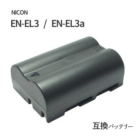 ニコン(NIKON) EN-EL3 / EN-EL3a 互換バッテリー 【メール便送料無料】 | 充電池 充電式電池 充電電池 電池 充電式 バッテリー バッテリーパック カメラバッテリー 互換電池 カメラ ニコンデジタルカメラ デジタル一眼レフカメラ デジタル一眼レフ デジタルカメラ