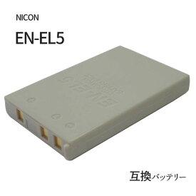 ニコン(NIKON) EN-EL5 互換バッテリー 【メール便送料無料】 | 充電池 充電式電池 充電電池 電池 充電式 バッテリー バッテリーパック カメラバッテリー 互換電池 カメラ ニコンデジタルカメラ ニコンカメラ コンパクトデジタルカメラ コンパクトデジカメ デジタルカメラ