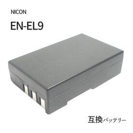 ニコン(NIKON) EN-EL9 / EN-EL9a / EN-EL9e 互換バッテリー 【メール便送料無料】 | 充電池 充電式電池 充電電池 電池 充電式 バッテリー バッテリーパック カメラバッテリー 互換電池 カメラ ニコンデジタルカメラ ニコンカメラ デジタルカメラ デジタル一眼レフカメラ