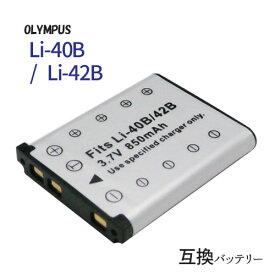 オリンパス(OLYMPUS) Li-40B / Li-42B / フジフィルム(FUJIFILM) NP-45 / NP-45A / NP-45S 互換バッテリー【メール便送料無料】 | バッテリー バッテリーパック カメラバッテリー デジカメ デジタルカメラ 電池 充電 カメラ 充電バッテリー アクセサリー リチウムイオン