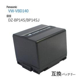 日立(HITACHI) DZ-BP14S / DZ-BP14SJ / パナソニック(Panasonic) VW-VBD140 互換バッテリー 【あす楽対応】【送料無料】  バッテリー 電池 バッテリーパック ビデオカメラ ハンディカム ビデオ リチウムイオン カメラバッテリー 充電バッテリー 予備