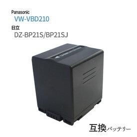 日立(HITACHI) DZ-BP21S / DZ-BP21SJ / パナソニック(Panasonic) VW-VBD210 互換バッテリー 【あす楽対応】【送料無料】 ビデオカメラ バッテリー リチウムイオンバッテリー ビデオ カメラ アクセサリー カメラバッテリー 互換 リチウムイオン電池 デジタルビデオカメラ