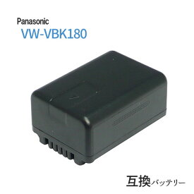 パナソニック(Panasonic) VW-VBK180-K 互換バッテリー ( VBK180 / VBK360 ) 【メール便送料無料】 | バッテリー バッテリーパック 充電 ビデオカメラ ビデオカメラバッテリー リチウムイオンバッテリー 充電バッテリー リチウムイオン充電池 リチウムイオン 予備バッテリー