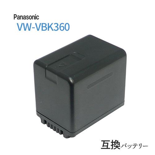 パナソニック(Panasonic) VW-VBK360-K 互換バッテリー【残量表示対応】【VBK180 / VBK360】【メール便送料無料】 | バッテリー バッテリーパック 充電 ビデオカメラ ビデオカメラバッテリー リチウムイオンバッテリー 充電バッテリー リチウムイオン充電池 リチウムイオン
