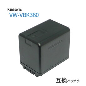 パナソニック(Panasonic) VW-VBK360-K 互換バッテリー【残量表示対応】【VBK180 / VBK360】【あす楽対応】【送料無料】 | バッテリー バッテリーパック 充電 ビデオカメラ ビデオカメラバッテリー リチウムイオンバッテリー 充電バッテリー