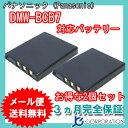 2個セット パナソニック(Panasonic) DMW-BCB7 互換バッテリー 【メール便送料無料】