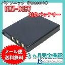 パナソニック(Panasonic) DMW-BCB7 互換バッテリー 【メール便送料無料】