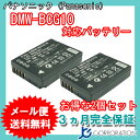 2個セット パナソニック(Panasonic) DMW-BCG10 / ライカ(LEICA)BP-DC7 互換バッテリー 【メール便送料無料】