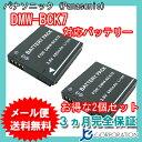 2個セット パナソニック(Panasonic) DMW-BCK7 互換バッテリー 【メール便送料無料】