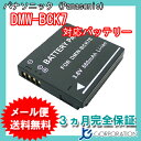 パナソニック(Panasonic) DMW-BCK7 互換バッテリー 【メール便送料無料】