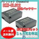 2個セット パナソニック(Panasonic) DMW-BLC12 互換バッテリー 【残量表示あり】 【メール便送料無料】