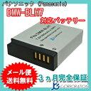 パナソニック(Panasonic) DMW-BLH7 互換バッテリー 【メール便送料無料】