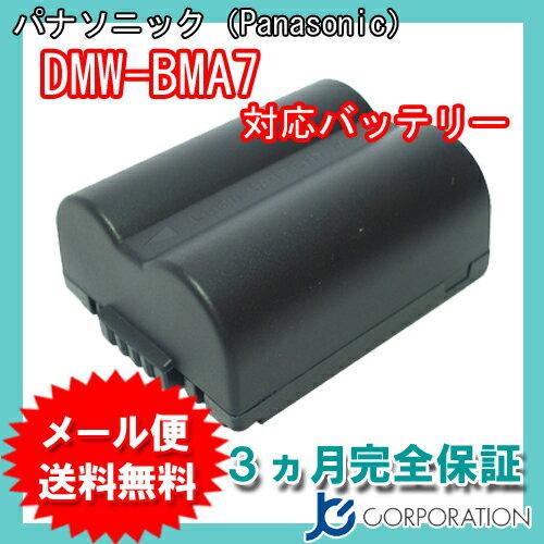 パナソニック(Panasonic) DMW-BMA7 互換バッテリー 【メール便送料無料】