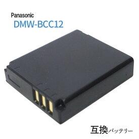 パナソニック(Panasonic) DMW-BCC12 互換バッテリー 【メール便送料無料】 | バッテリー バッテリーパック カメラバッテリー デジカメ デジタルカメラ 電池 充電 カメラ 充電バッテリー アクセサリー リチウムイオンバッテリー リチウムイオン電池 リチウムイオン