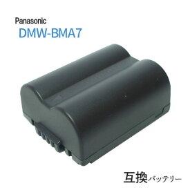 パナソニック(Panasonic) DMW-BMA7 互換バッテリー 【メール便送料無料】| バッテリー 電池 バッテリーパック リチウムイオン リチウムイオンバッテリー デジタルカメラ デジカメ カメラバッテリー 充電バッテリー デジタルカメラ用バッテリー バッテリパック 予備 パナ